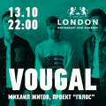 13.10. Vougal в Bar London
