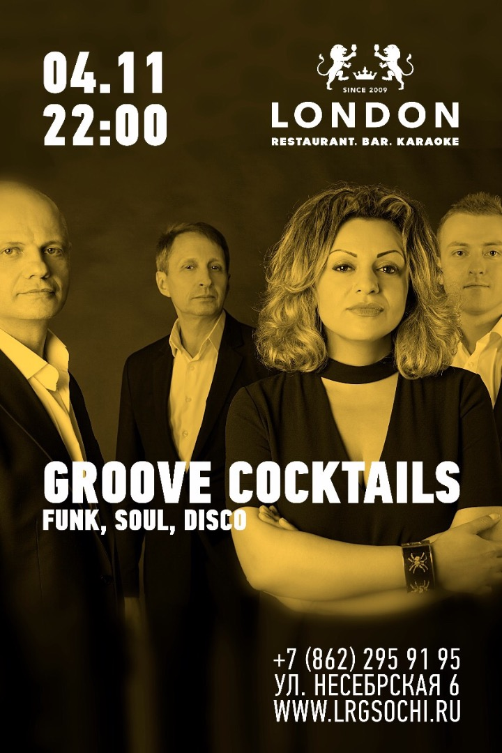 Groove Cocktails в Bar London