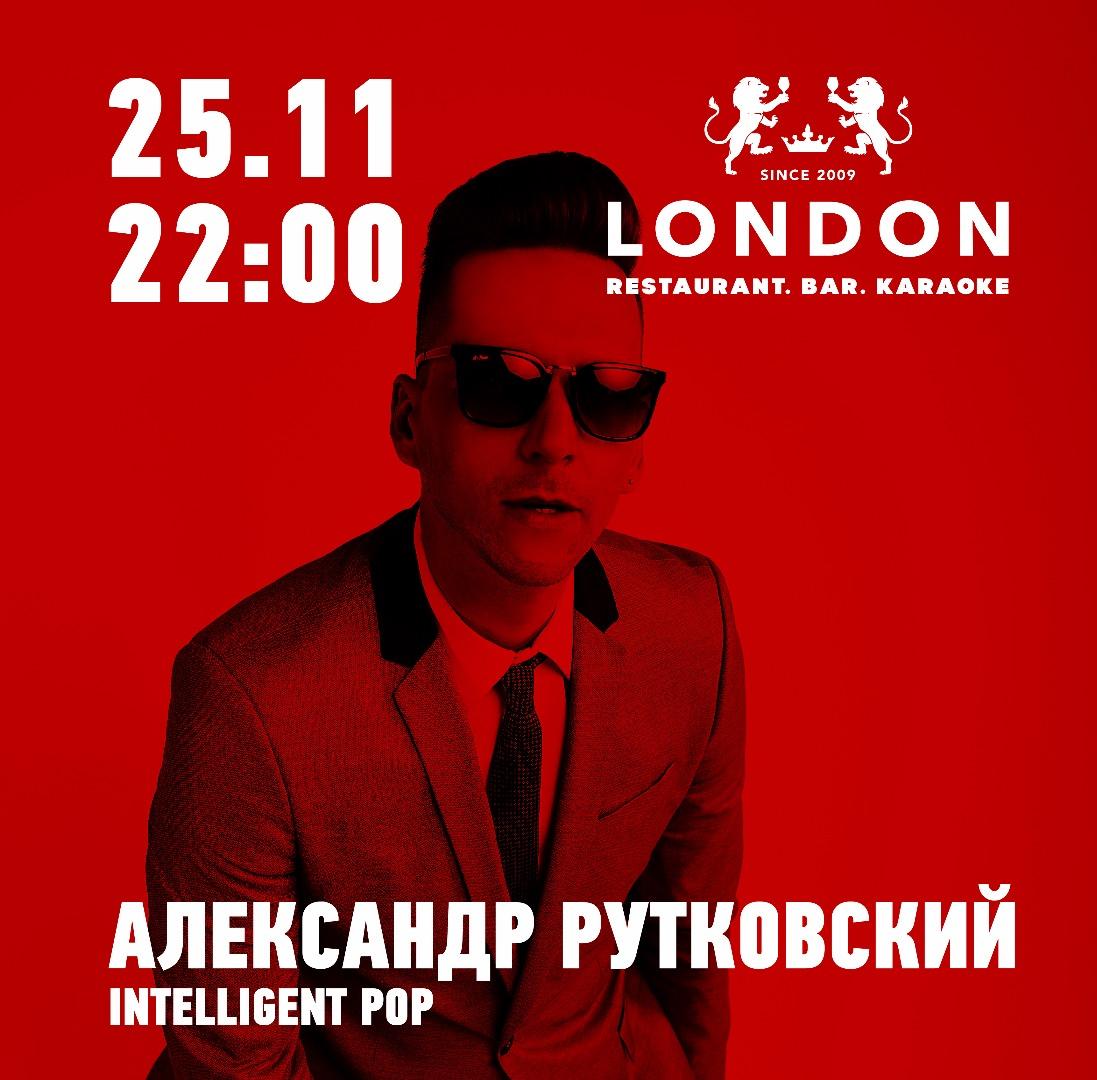 Александр Рутковский в Bar London