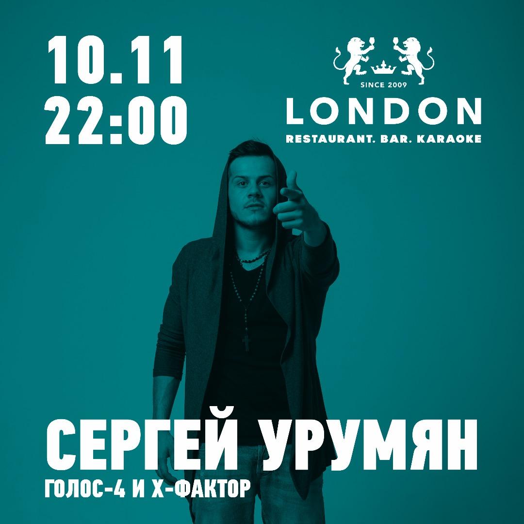 Сергей Урумян в Bar London