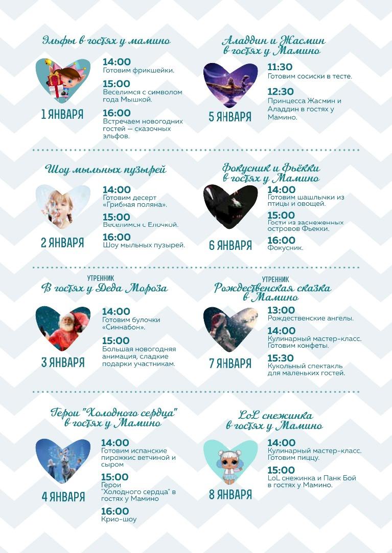 Расписание детских мероприятий на новогодние праздники