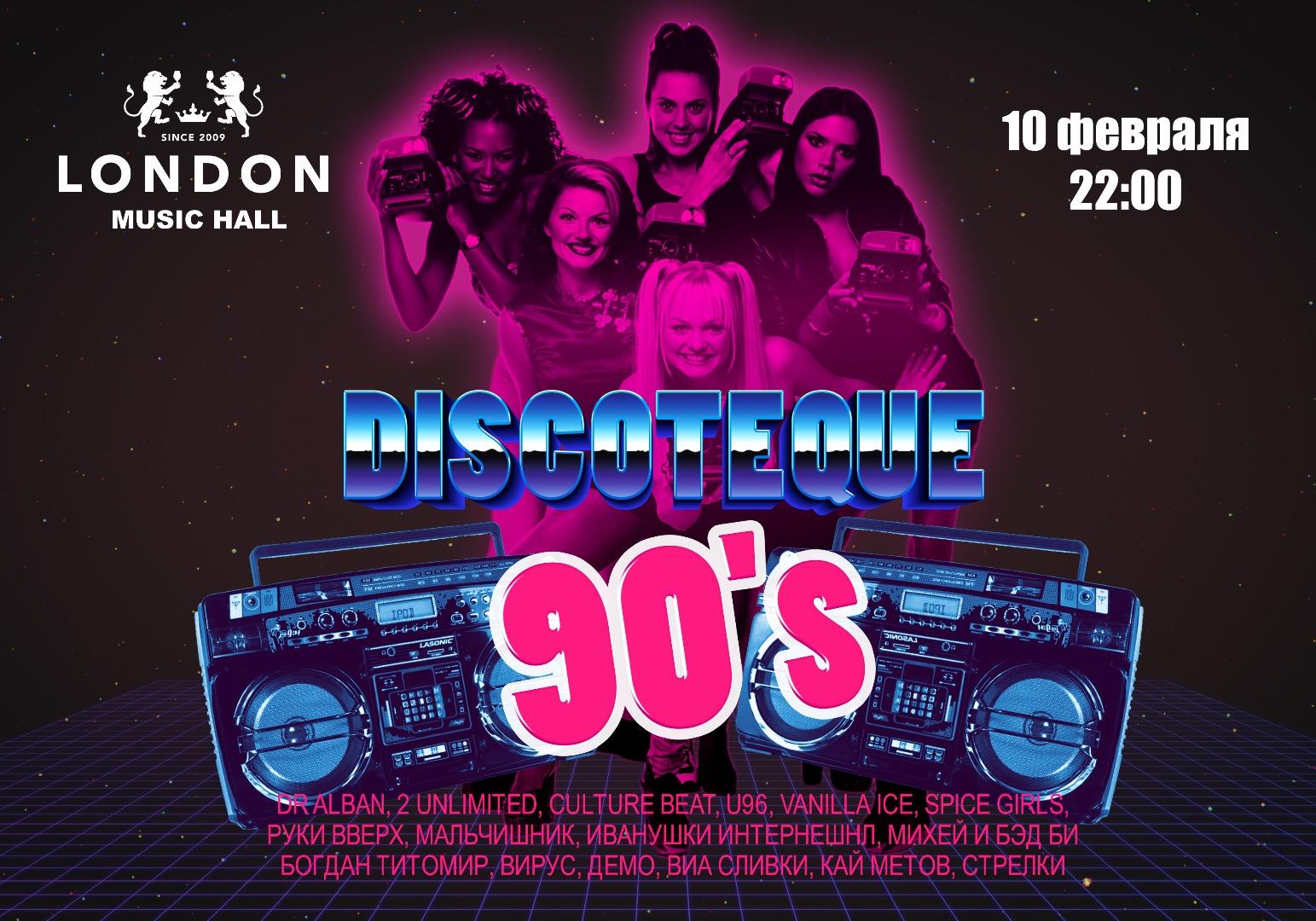 Тематическая вечеринка Discoteque 90's