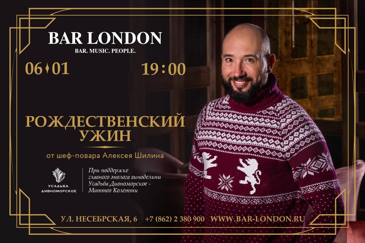 Рождественский ужин  от шеф-повара Алексея Шилина