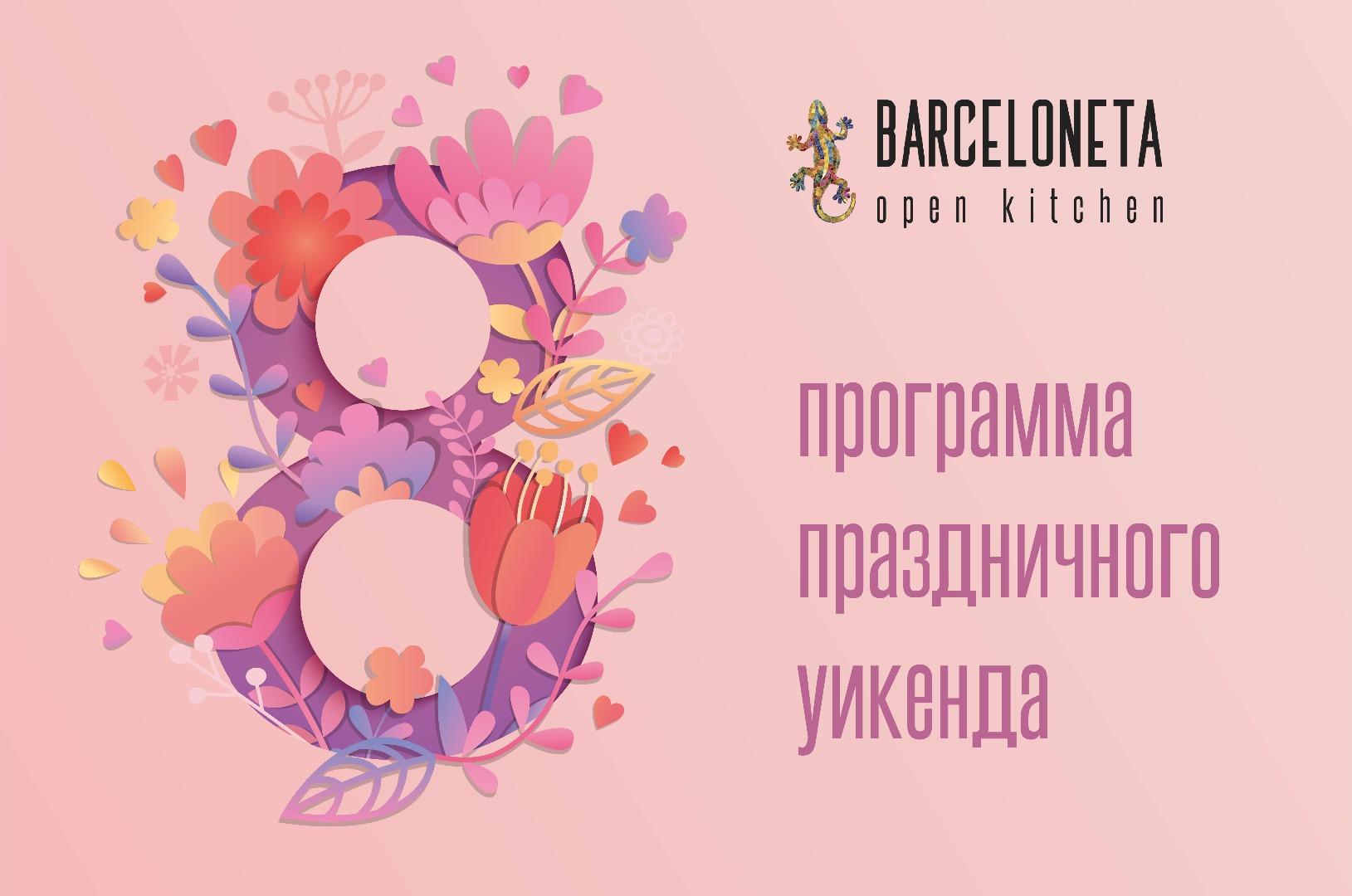 8 Марта праздничный уикенд в ресторане Barceloneta