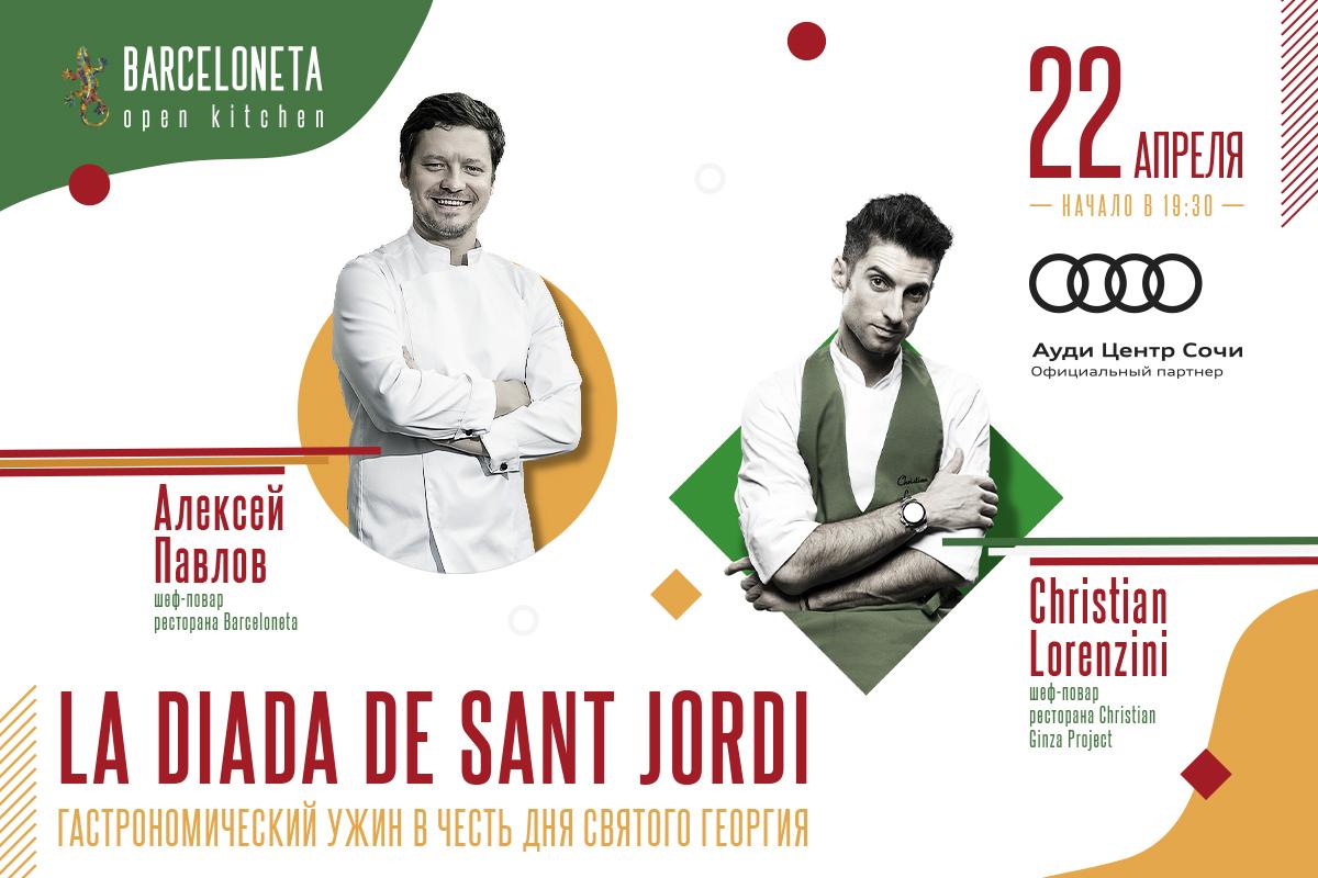 Фото и видеоотчет – La Diada De SantJordi